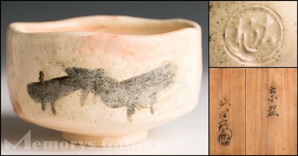 【雅】九代大樋長左衛門 志野写八橋絵茶碗 共箱 本物保証
