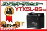 新品 バッテリー NTX5L-BS 密閉型 液別 液付属 YTX5L-BS GTX5L-BS FTX5L-BS KTX5L-BS 互換 ジョグ アクシス ビーノ FTR223 SL230 XR250