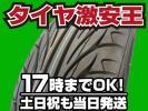 4本セット 送料税込¥21.960 新品タイヤ 195/55R16 KENDA