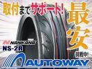 ○新品ナンカン NS-2R 265/35R18 (TREAD