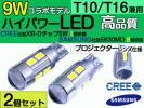 T10/T16 コラボLED CREE XB-D 5w & サムスン560SMD 8連 9w 2球