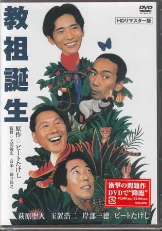 ◆新品DVD★『教祖誕生 HDリマスター版』天間敏広 岸部一徳 玉置浩二 萩原聖人 ビートた