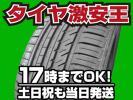 4本セット 送料税込¥49.160 新品タイヤ 245/35