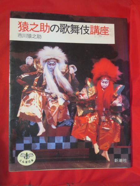 ■▲猿之助の歌舞伎講座●市川猿之助