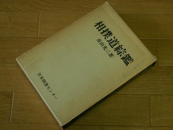 相撲道綜鑑(大相撲鑑識大系〈第1巻〉)  グッズの画像