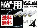 T5 マジックファイバー用LEDウェッジ球追加SET 白4組