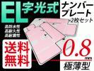 字光式ナンバープレート EL発光 国内最薄 0.8mm 12
