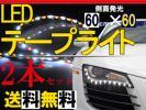 60連60cm■白/アンバー側面発光LEDテープライト2本s