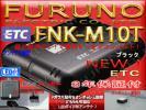 ★即納★FURUNO★最新FNK-M10T★セットアップ込み