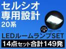 セルシオUCF20用 LED ルームランプ+T10 豪華14