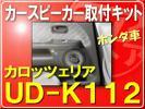 カロッツェリア・ホンダ(オデッセイなど)■UD-K112