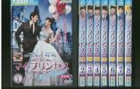 DVD マイ・プリンセス 完全版 全8巻 レンタル版 AA0