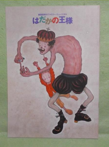 P-【パンフレット】劇団四季 はだかの王様 2001