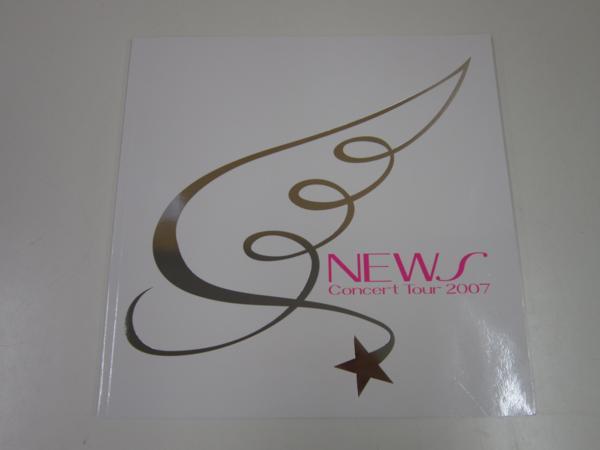 【西条店】NEWS コンサートツアー パンフレット 2007