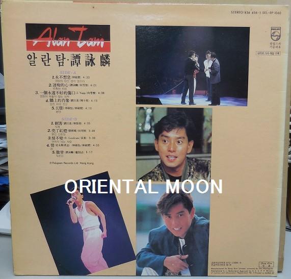 譚詠麟 アラン・タム ALAN TAM LPレコード 韓国盤 _画像2