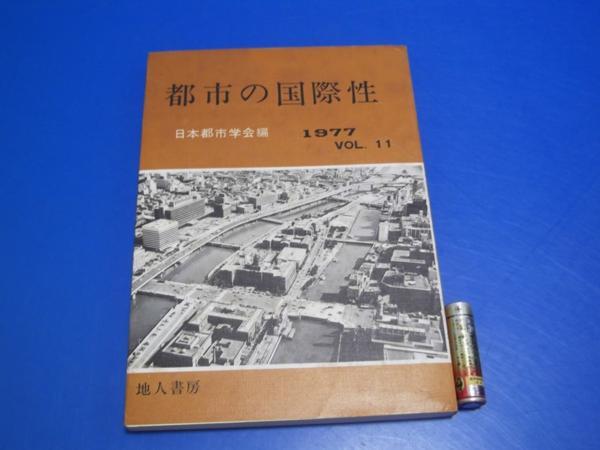 都市の国際性 日本都市学会 Vol.11 神戸市民の生活歴と住居移動_画像1