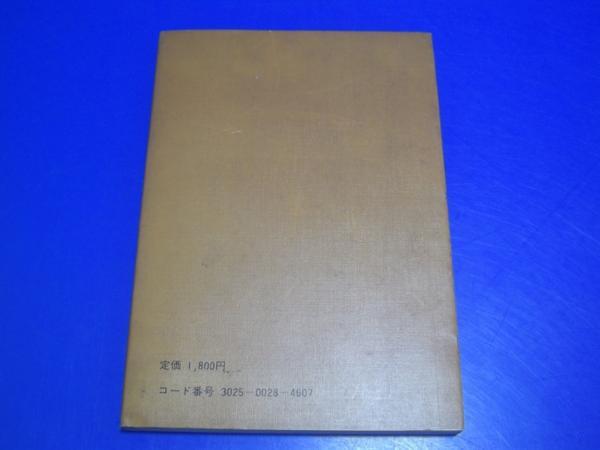 都市の国際性 日本都市学会 Vol.11 神戸市民の生活歴と住居移動_画像2