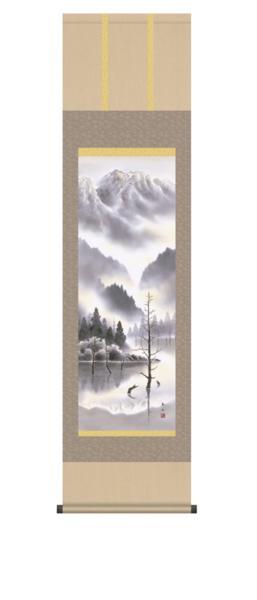 掛け軸 日本製 山水風景 「上高地」 鈴村秀山 尺三寸