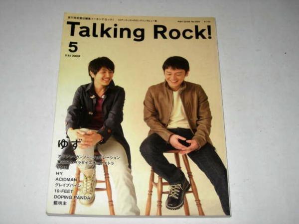 Talking Rock!'09 ゆず アジカン 東京スカパラ グレイプバイン他