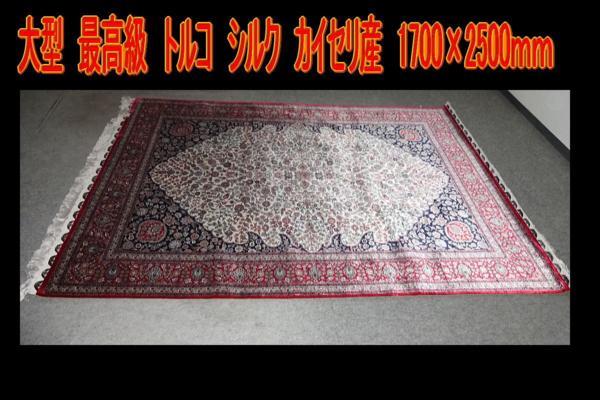 【最高級】未使用品 大型 トルコ絨毯 シルク カイセリ 1000万_画像1