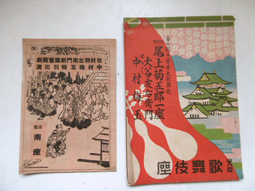 6e02151【メ便】稀少!大阪歌舞伎座/京都南座/古いパンフレット