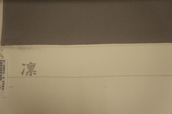 特選新品『千切屋治兵衛』グレー地香ノ図模様附下反物H8644_『千切屋治兵衛』グレー地香ノ図模様附下