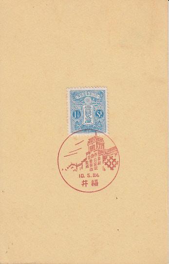 ♯X5絵葉書 分銅1.5銭切手貼楠公はがき 記念印 10.5.24 福井_画像1