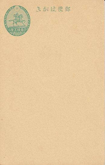 ♯X5絵葉書 分銅1.5銭切手貼楠公はがき 記念印 10.5.24 福井_画像2