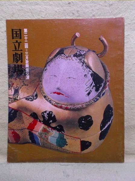 D-パンフ 第22回三月大歌舞伎 昭和44年