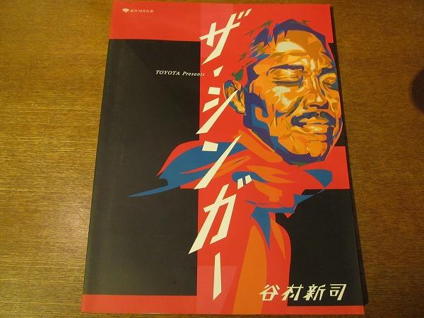 コンサートパンフ「谷村新司 ザ・シンガー」2000.10日生劇場