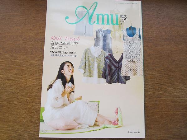 Amuアムウ 2010.3●涼しげな大人のブルーニット/河合真弓/風工房_画像1