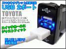 複数可 ダイハツ タントカスタム 2口USB 充電 ポート(E) 青LED/E