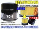 トヨタファンカーゴ用 オイルエレメントTO-1 国際基準合格品