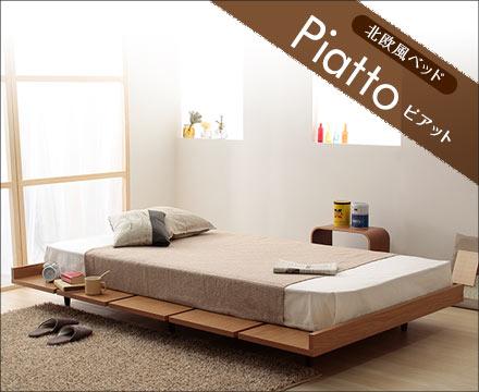 ■送料無料■北欧風ベッド 幅140cm「フレームのみ」ダブル ローベッド フロアベッド すのこ仕様 約幅140×長さ204.5×高さ22.5cm