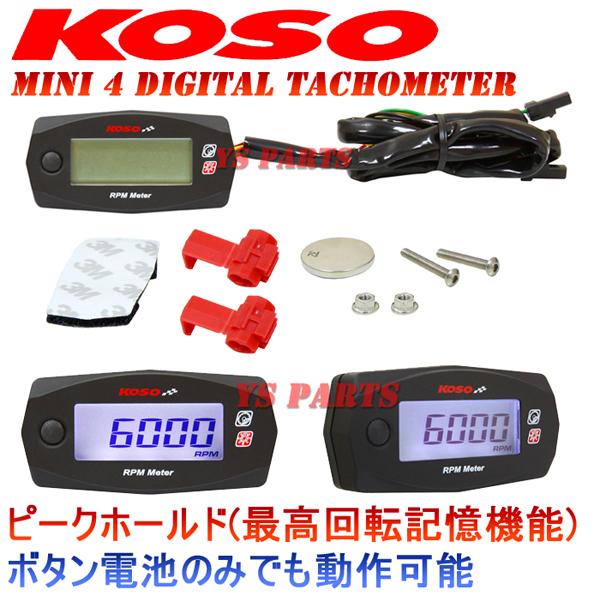 [ボタン電池でも動作OK]KOSO Mini4タコメーター ライブディオZXスーパーディオZXグロムPCX125PCX150ズーマーXディオ110リード125ダンク_画像1
