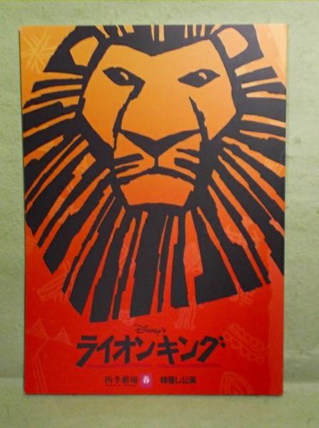 A-1【パンフ】劇団四季ミュージカル ライオンキング 2005.3