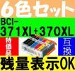 特価品CANON BCI-371XL+370XL/6MP互換インク6色セット ICチップ付き 残量表示対応 大容量増量型 キヤノンBCI-371XLM BCI371XLGY BCI371XLBK