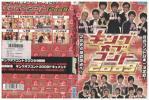 DVD キングオブコント 2009 サンドウィッチマン 東京03 レンタル落ち W14333