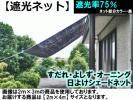 日よけシェード2メートル×4メートル/丈夫な遮光シートネット/風を通す.サンシェード.スダレ.ヨシズ.オーニング/遮光率75%