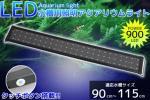 ●アクアリウムライト 水槽用照明 900/72発LED 90cm~115cm