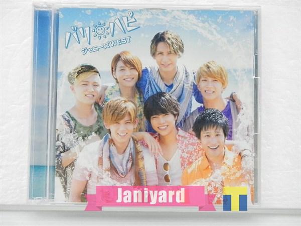 ジャニーズWEST CD バリ・ハピ 初回盤A CD+DVD 1円