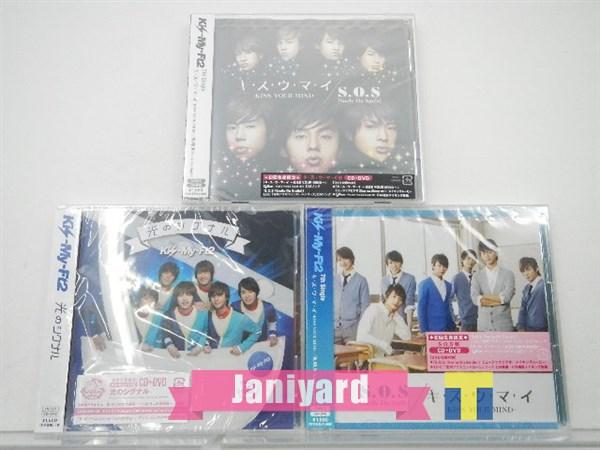 Kis-My-Ft2 CD 3点 未開封 初回限定 1円
