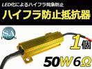 12v 50w 6Ω ハイフラ防止 ウィンカー キャンセラー 抵抗 1個