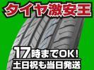 4本の場合送料税込¥15.960 新品タイヤ 195/55R16 LUXXAN