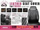 新品 日野 レンジャープロ 4T 標準車 シートカバー ブラック H14/2~