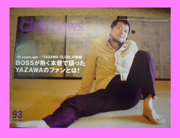 ●●YAZAWA矢沢永吉 CLUB NEWS 93号 クラブ会報★152K 【青森アースリサイクル高価買取】