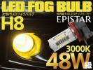 ハイゼットトラックS500P/S510P LEDバルブ H8 イエロー3000k