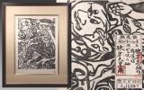 慶應◆【棟方志功】作 昭和20年発表 木板画『鍾渓頌・乞使の柵』 鑑定登録証付