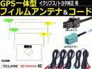 トヨタ GPS フィルムアンテナ NSZT-W64 NSZN-W64T NSZT-Y64T NSZT-YA4T NSZA-X64T NSZN-W63D NHZN-X62G NHZD-W62G NSZT-W62G 他/16-11: