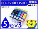 送料込 ICチップ付互換インク BCI-351XL/350XL 《5色×3セット》